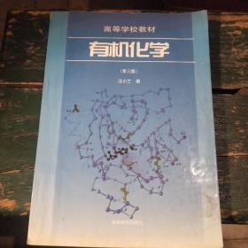 《有机化学》第三版(高等学校教材)