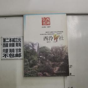 西湖全书:西泠印社