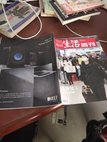 三联生活周刊  2020年/9/1076