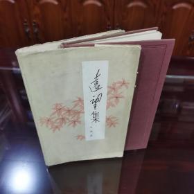 布面精装《远望集》人民文学出版社