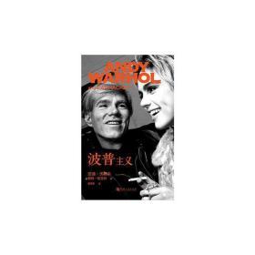 波普主义❤ (美)沃霍尔,(美)哈克特 著,寇淮禹 译 河南大学出版社9787564908461✔正版全新图书籍Book❤