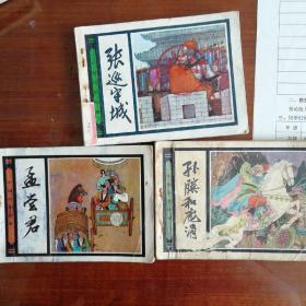 中国历史故事连环画: 孟尝君 孙膑和庞涓 张巡守城