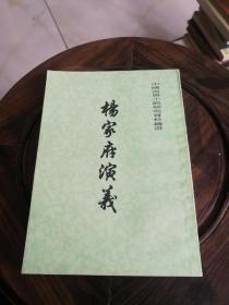 杨家府演义