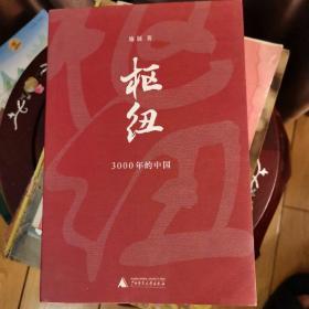 枢纽:3000年的中国