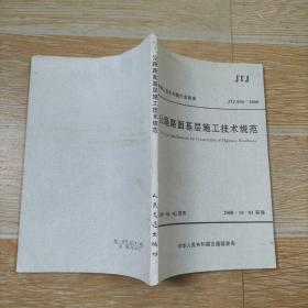 公路路面基层施工技术规范 JTJ 034-2000