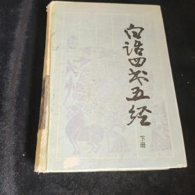 白话四书五经下册