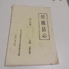 晴隆县志 第十四编 人物 (初审稿)