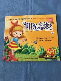 家长送给孩子最棒的成长礼物:阳光女孩故事全集(第3册)