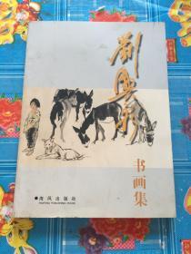 刘兴泉书画集