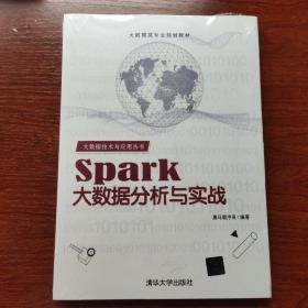 大数据技术与应用丛书:Spark大数据分析与实战