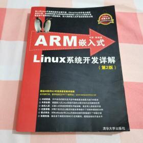 ARM嵌入式Linux系统开发详解(第2版)【内页干净】