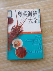 粤菜海鲜大全