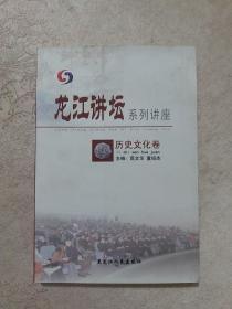 龙江讲坛 历史文化卷