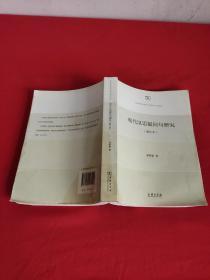 现代汉语疑问句研究   (增订本)