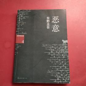 恶意:加贺探案集4【内页干净】