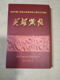 纪念中国人民抗日战争胜利70周年文艺演出英雄岁月 CD光盘