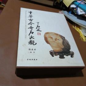 中华古今奇石大观:珍藏版
