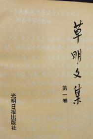 著名作家草明(1913年——2002年)签名盖章本《草明文集》第一卷