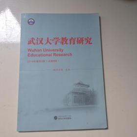 武汉大学教育研究(2018年卷第2辑总第8辑)