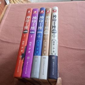 神印王座典藏版1——5册(精装)