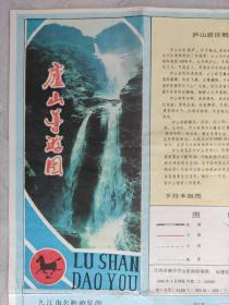 【旧地图】庐山导游图  4开  1990年版
