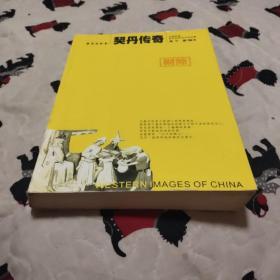 契丹传奇——中国形象:西方的学说与传说(1)