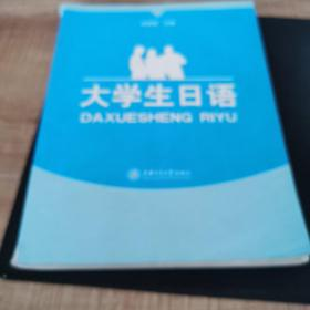 大学生日语