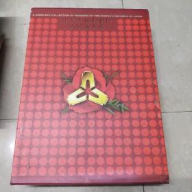 中华人民共和国人民币大系:中英文本(上下)精装套盒
