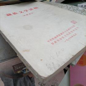 藏族文学讲稿
