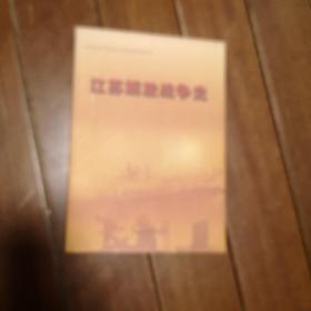 江苏解放战争史