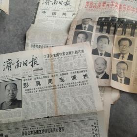 90年代济南日报10张合售如图