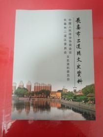 长春市二道区文史资料 第一辑