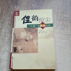 俚韵惊尘:《三言》与民俗文化——中国古典文学名著与民俗文化