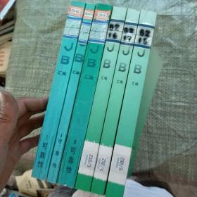 国家军用标准 可靠性  6本合售 第一册 有开胶脱页 实物拍图 现货   有盖章