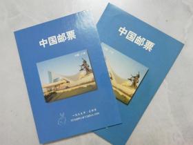中国邮票1999