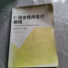 c语言 程序设计教程