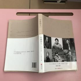 中国诗人访谈录【芒克签名本保真】【实物拍照现货正版】