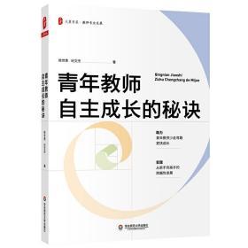 青年教师自主成长的秘诀 大夏书系 徐世贵,纪文杰 华东师范大学出版社9787576018936正版全新图书籍Book