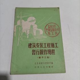 建筑安装工程施工暂行操作规程(架子工程)1959年一版一印2100册