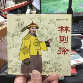 中国历史名人故事2林则徐
