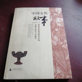 中国文化故事