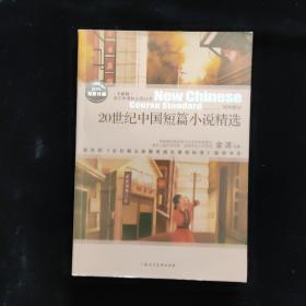 20世纪中国短篇小说精选