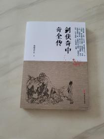 剑侠奇中奇全传/明清小说书系
