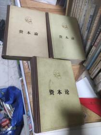 资本论 全3册