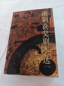 潮剧获奖剧本选(1979-1998)(书内容完整,品相如图)