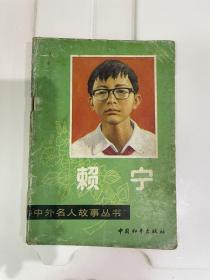 中外名人故事丛书-赖宁