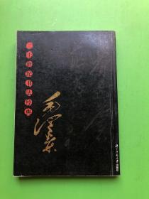二十世纪书法经典毛泽东
