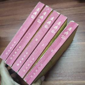 金庸作品集:鹿鼎记(一、二、三、四、五)5册全88年印