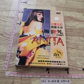 光盘;  百燮天后 劲舞不再 梅艳芳。 21年光辉岁月。 KTV加卡拉OK精选集。 DVD.