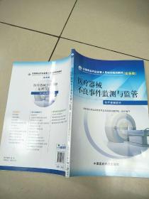 医疗器械不良事件监测与监管 [原版 新书
